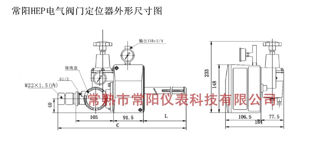 HEP阀门定位器外形尺寸图