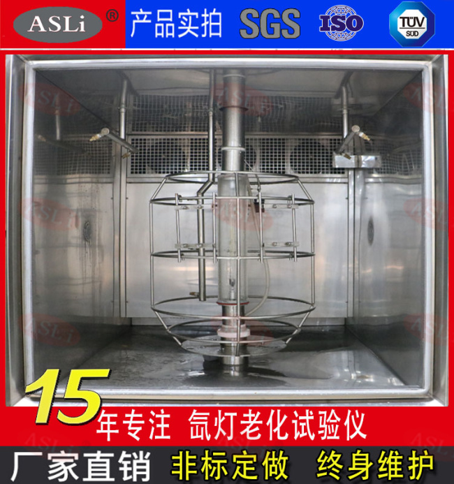 <strong><strong>氙灯耐气候老化箱 试验箱</strong></strong>