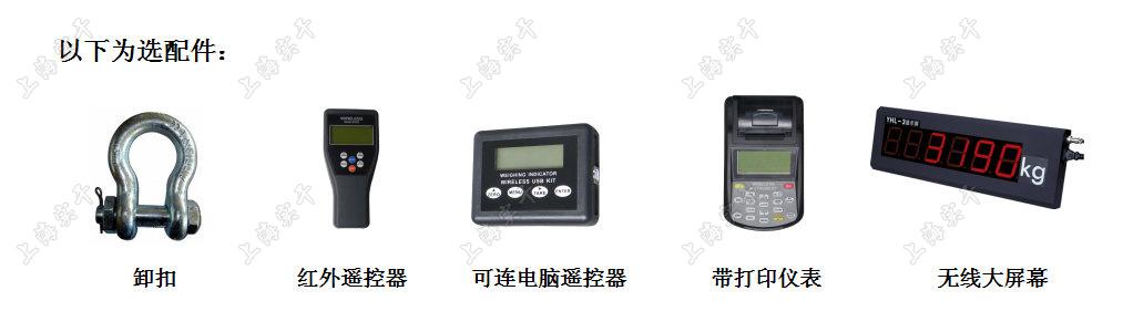 SGLD无线测力仪可配配件图片