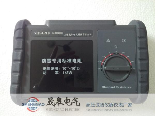 SHSG90防雷专用标准电阻|防雷检测仪器设备