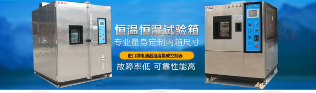 <strong><strong>管材用恒温恒湿试验箱</strong></strong>