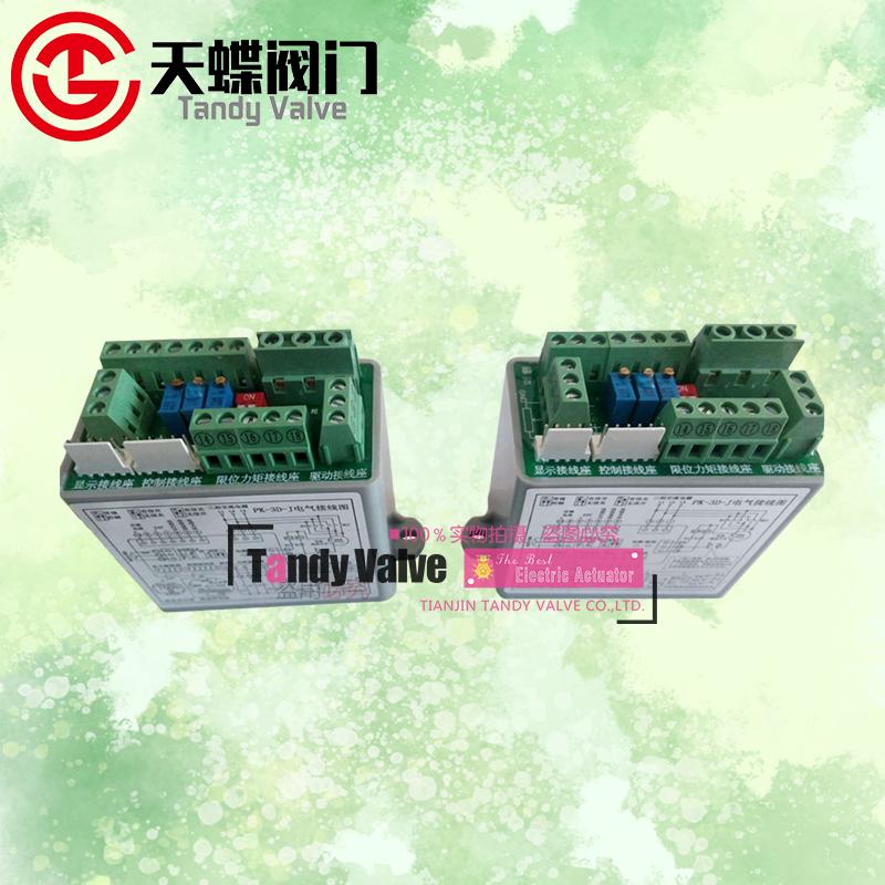 电动执行器模块
