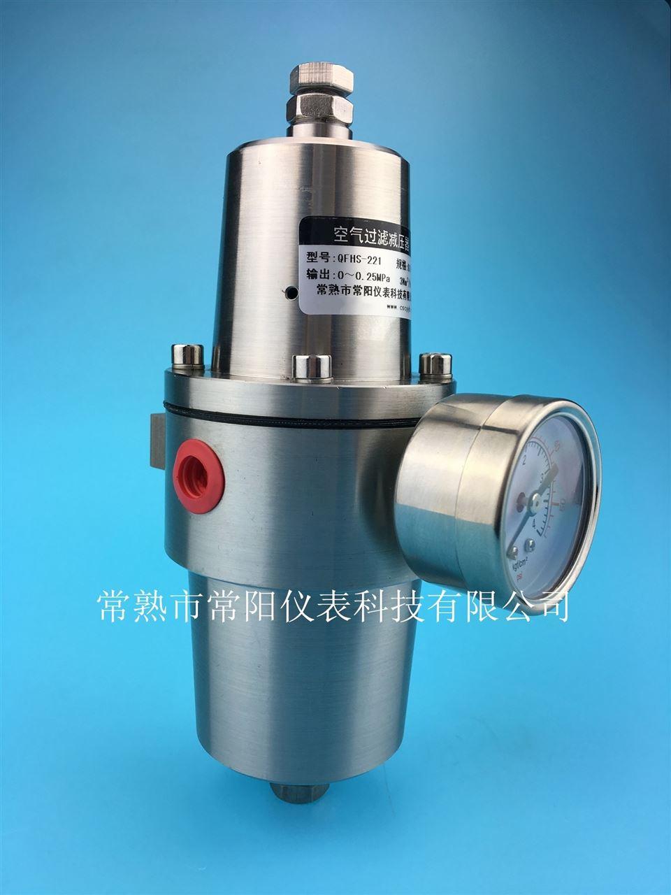 耐腐蚀不锈钢过滤减压阀QFHS-211;QFHS-221不锈钢空气过滤减压器