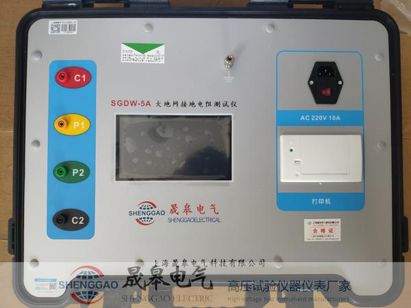 SGDW-5A大地网接地电阻测试仪/防雷大地网测试仪