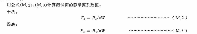 摩擦系数计算公式