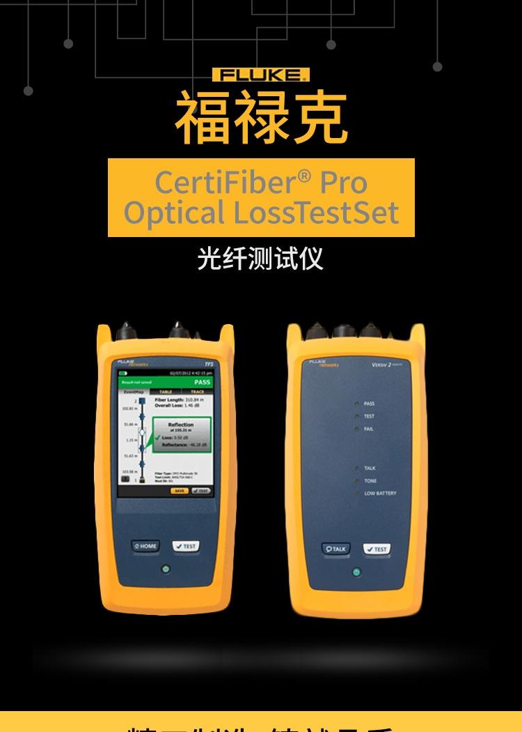 福禄克光纤测试仪