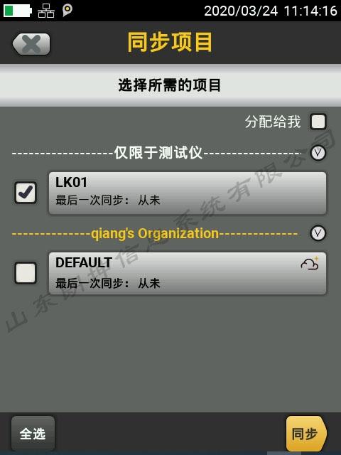 福禄克测试报告上传至LinkWare Live云端的方法步骤