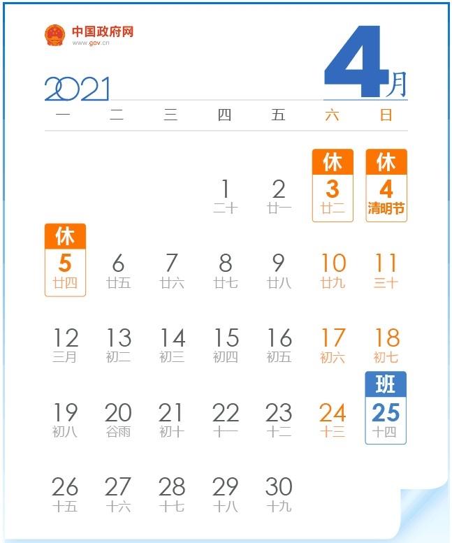 晟皋电气关于关于2021年清明节放假的通知
