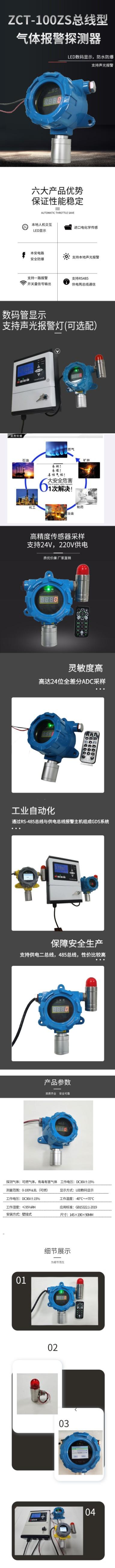 ZCT-100ZS总线型气体报警探测器.jpg