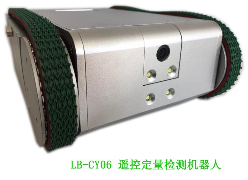 <strong>LB-CY06无线遥控定量采样检测机器人</strong>.png